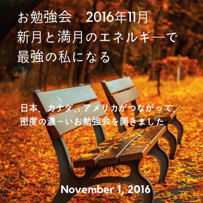 december-1-2016-4