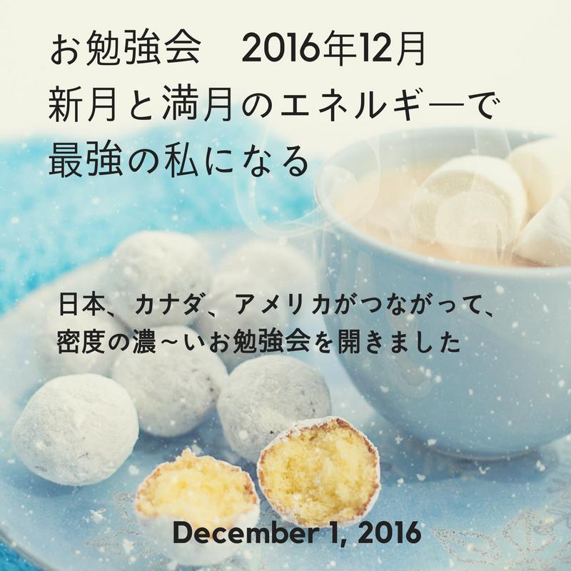 december-1-2016-3